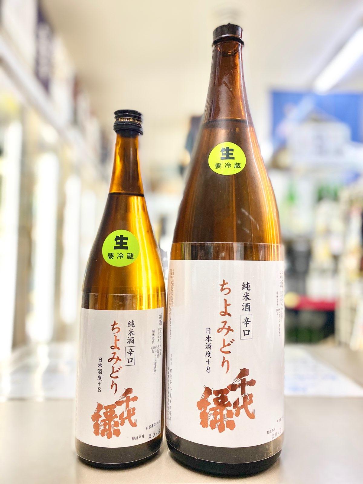 千代緑 生 辛口純米