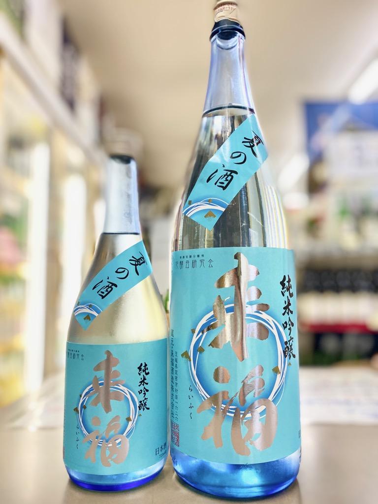来福 夏の酒