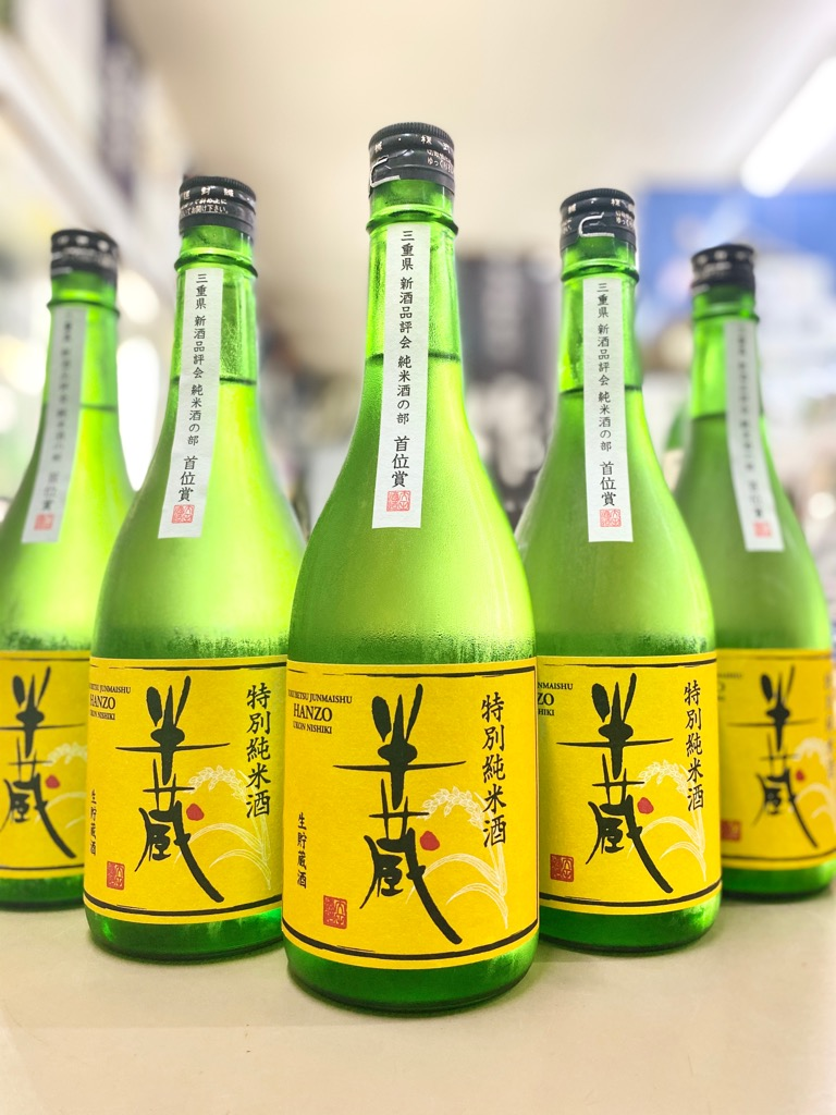 半蔵 うこん錦 生貯蔵酒
