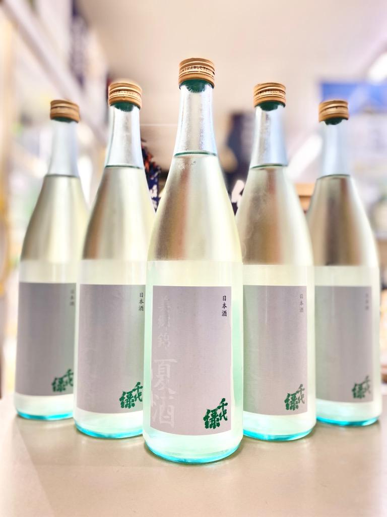 千代緑 夏酒