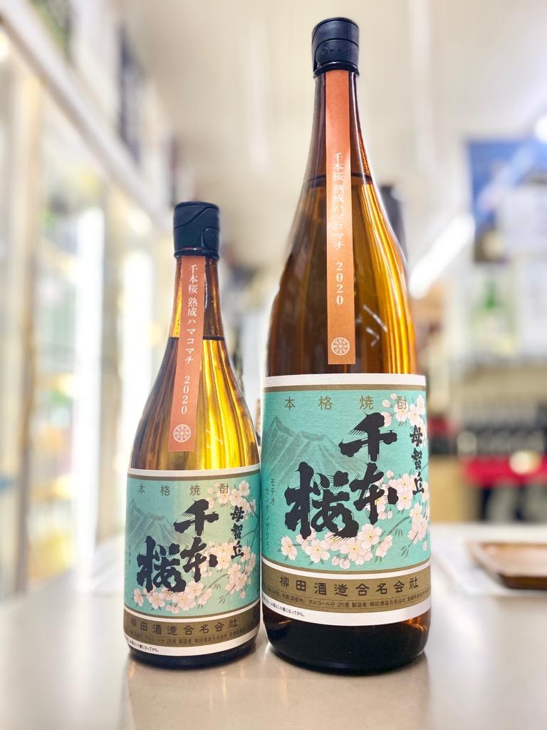 千本桜 ハマコマチ