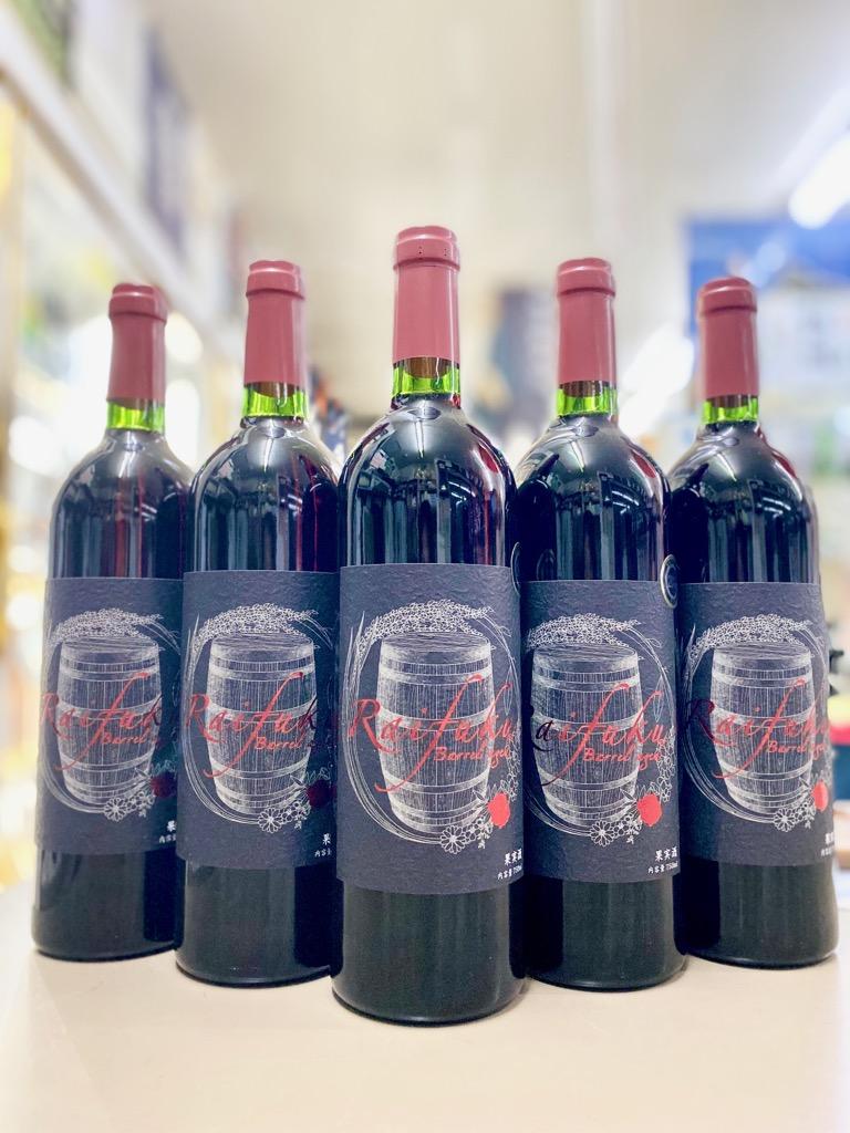 来福ワイン 樽熟成