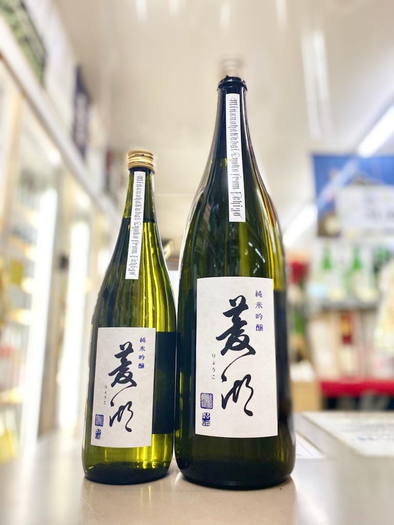 菱湖 純米吟醸