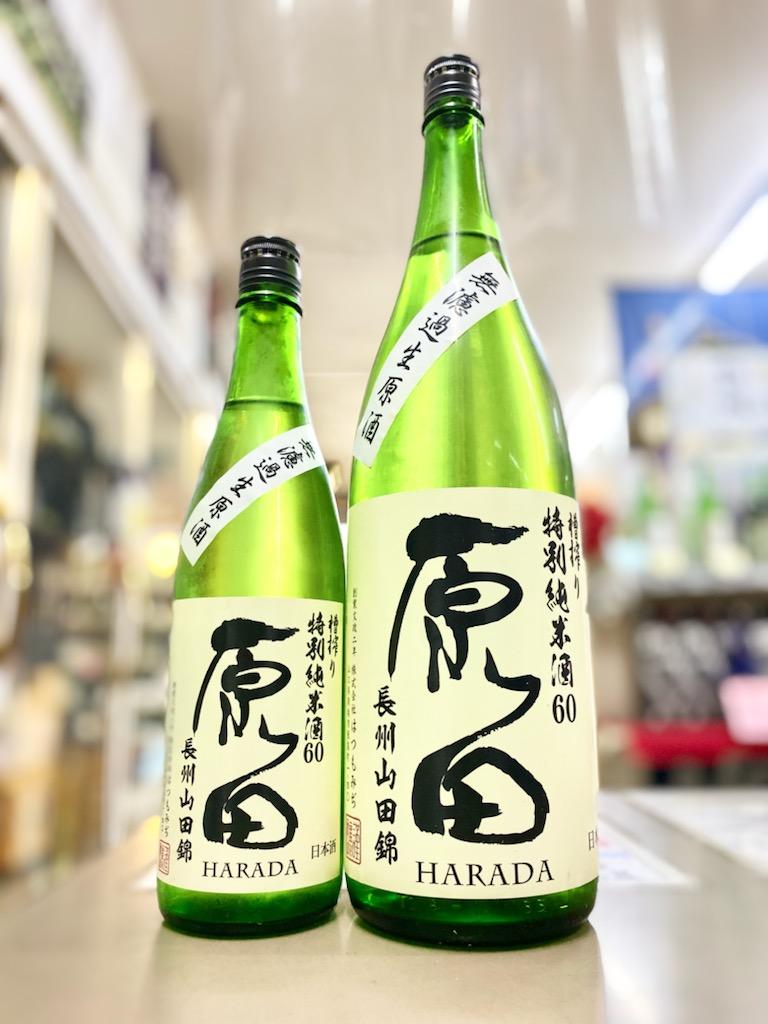 原田 特別純米無濾過生原酒
