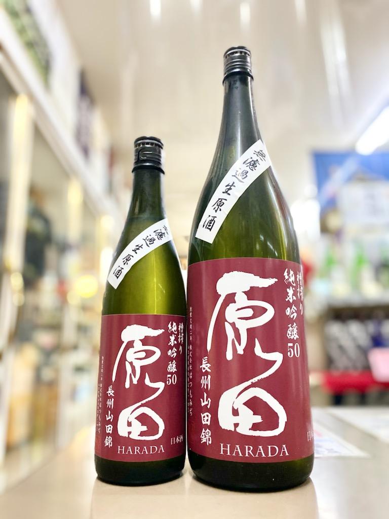原田 純米吟醸無濾過生原酒
