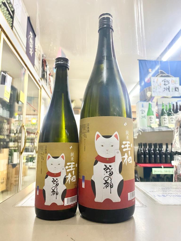 招き猫 純米新酒